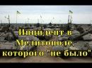 На Украине сломался танковый батальон. Весь