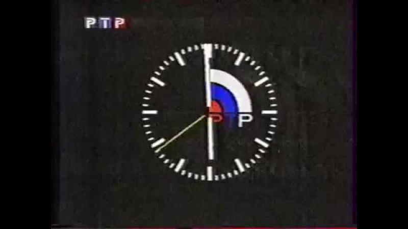 РТР от 20 января 1999 года.Информационная программа Вести в 18 час.00 мин.
