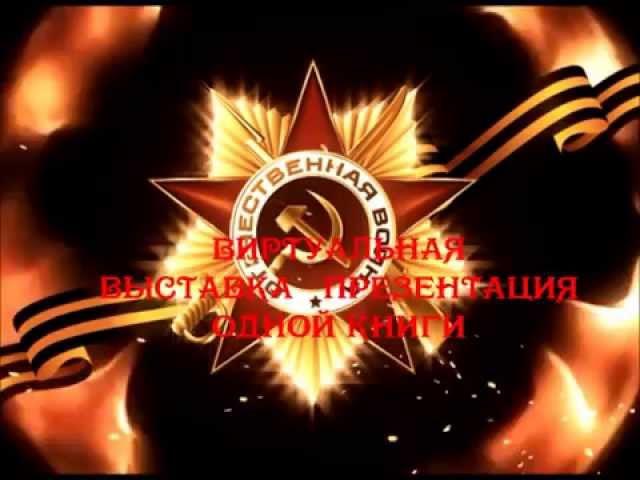 Виртуальная выставка-презентация Виктор Некрасов В окопах Сталинграда