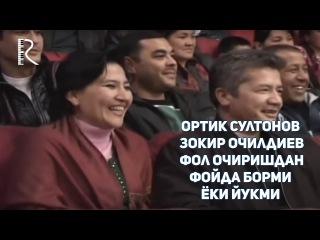 Ортик Султонов - Зокир Очилдиев - Фол очиришдан фойда борми ёки йукми