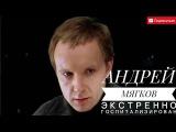 Андрей Мягков экстренно госпитализирован!