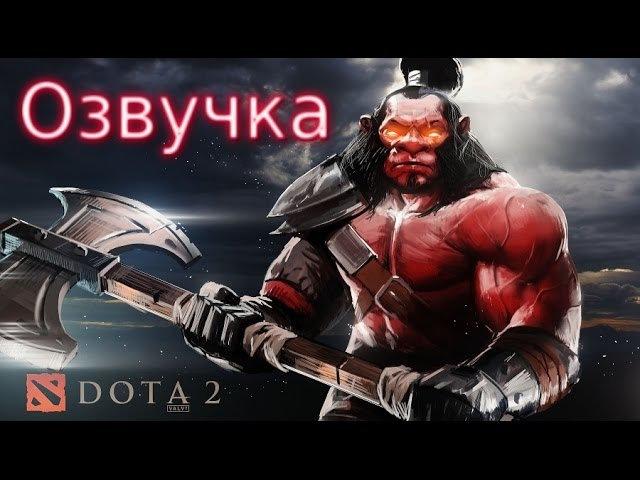 Русская озвучка Dota 2 Axe