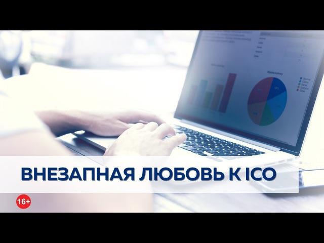 ICO в России: от ненависти до любви… Новости форекса