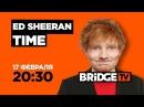 ANONS ED SHEERAN TIME on BRIDGE TV 17 02 2019