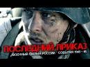 Русский военный фильм 2014 - ПОСЛЕДНИЙ ПРИКАЗ - Советую посмотреть - Военный фильм...