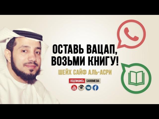 ᴴᴰ Оставь вацап, возьми книгу! | Шейх Сайф ибн Али аль-Асри | www.garib.ru