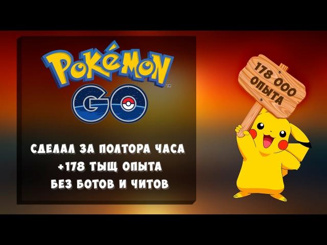Эволюция покемонов в Pokemon Go: Как быстро прокачаться в Покемон Го