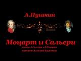А.Пушкин