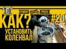Ремонт мотоцикла Урал 20 Установка коленвала с импортными подшипниками