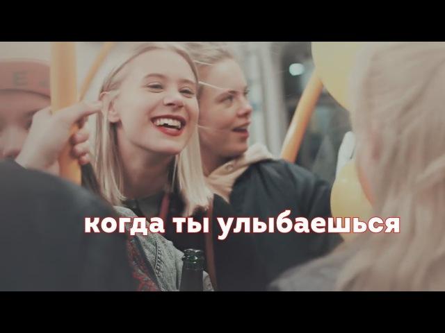 Skam || когда ты улыбаешься