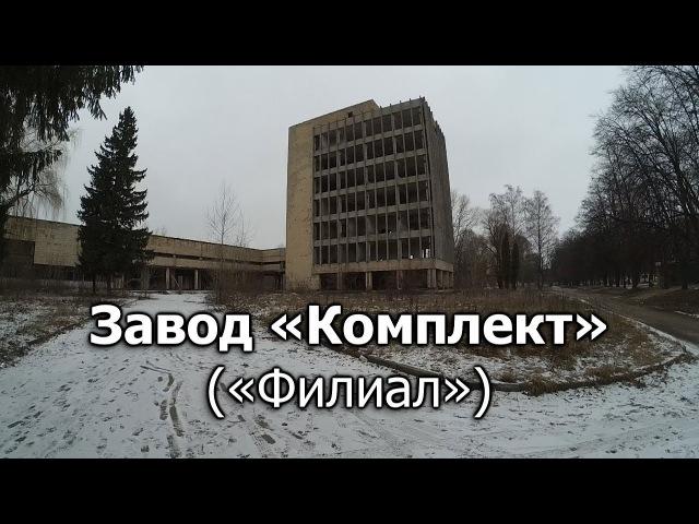 Полтава, завод «Комплект» («Филиал») трип по заброшке
