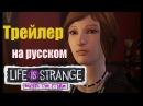 Life is strange: before the storm ► ТРЕЙЛЕР (на русском)