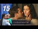Лабиринты. 15 серия (2018) Новая мелодрама @ Русские сериалы