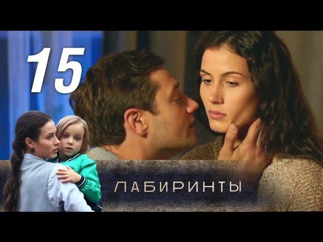 Лабиринты 15 серия 2018 Новая мелодрама @ Русские сериалы
