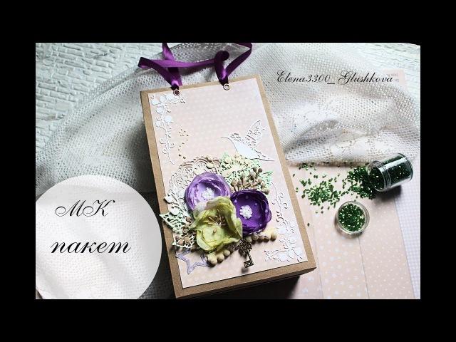 МК Подарочный пакет/Скрапбукинг