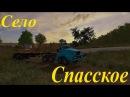 Farming Simulator 17 Спасское Село во Владимирской области Стрим 15