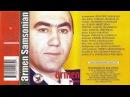 Armen Samsonyan - Kar mi jamanak