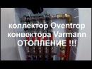 ЖК Рождественский Мытищи внутрипольные конвектора Varmann