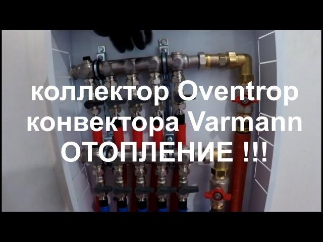 Внутрипольные конвектора для отопления Varmann трубы отопления Rehau