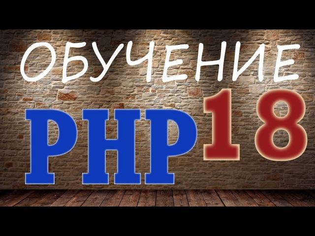 Обучение PHP - 18. Классы и модификаторы