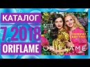 ОРИФЛЭЙМ КАТАЛОГ 7 2018|ЖИВОЙ ЛЕТНИЙ КАТАЛОГ|СМОТРЕТЬ СУПЕР НОВИНКИ CATALOG 7 2018|ORIFLAME СКИДКИ