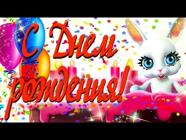 Лучшее поздравление С Днем Рождения Музыкальное пожелание в стихах Зуби Зайка