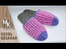 Вязаная обувь шлепки на войлочной подошве Вязаные тапки Видео уроки по вязани