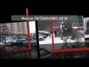 ЛИТВИНОВО 2018 (720) Фильм о п. Литвиново Щёлковского района. 15.01.18.