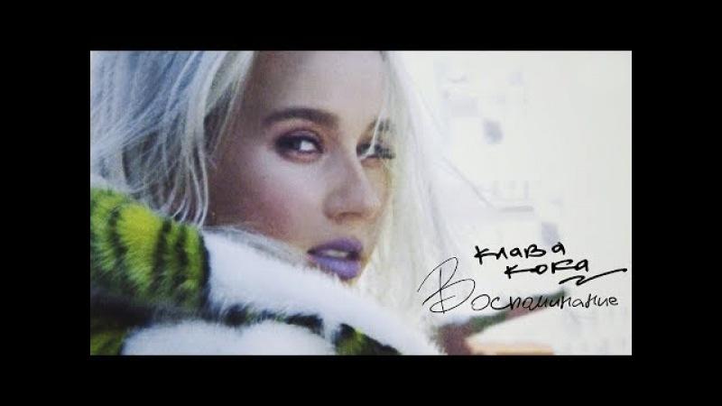 Клава Кока — Воспоминание (премьера клипа, 2018)