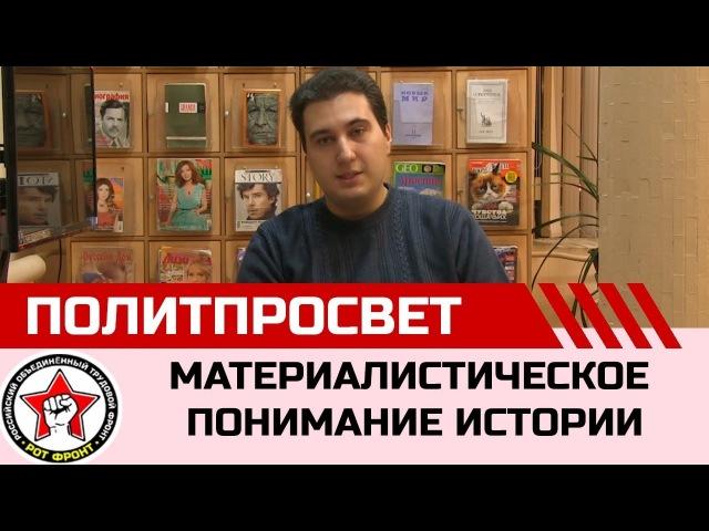 Основы марксистской философии Часть 3 Материалистическое понимание истории