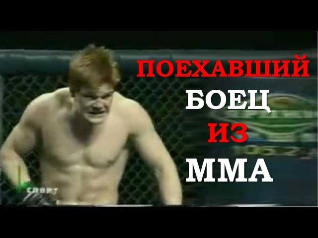 Псих из ММА! Вячеслав Дацик Рыжий Тарзан