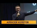 Алексей Колегов О ЧЕМ МОЛЧАТ АДВОКАТЫ 2017