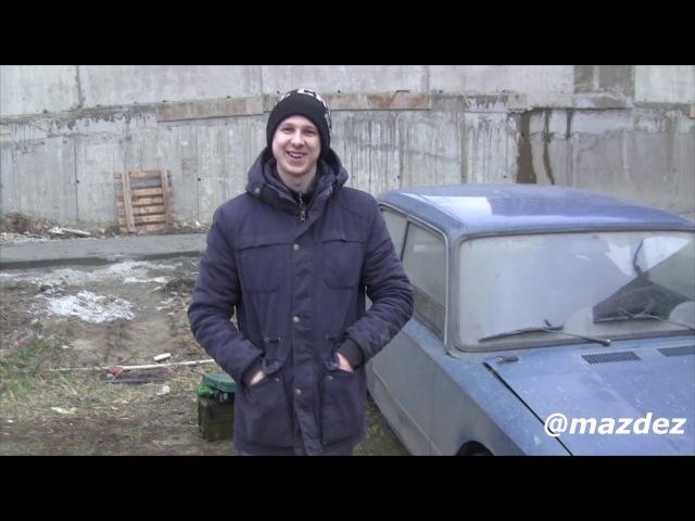 Mazdez Movie EP 01. Поездка в 300км на дрифтвёдерке. Тренировка на белой стреле.