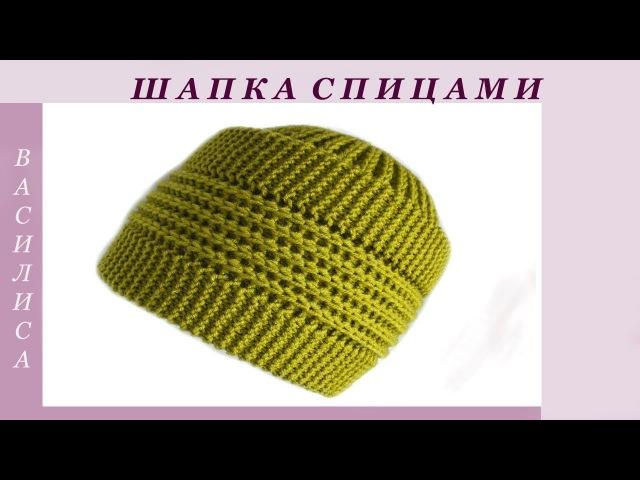 Теплая шапка спицамиВасилиса