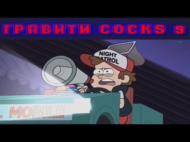 Гравити Cocks 9 | RYTP