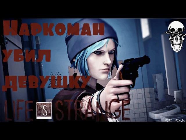 Life Is Strange Episode 1 - Спасение панкушки (прохождение игры на русском)