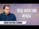 Константин Сёмин. Балет Нуреев - истинное лицо победившего класса