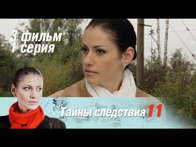 Тайны следствия 11 сезон 5 серия - Сила звука (2012)