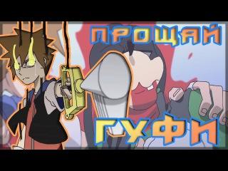 Прощай Гуфи / Goodbye Goofy ( Kingdom Hearts Animation ) [ Дубляж, Озвучка, Rus ]