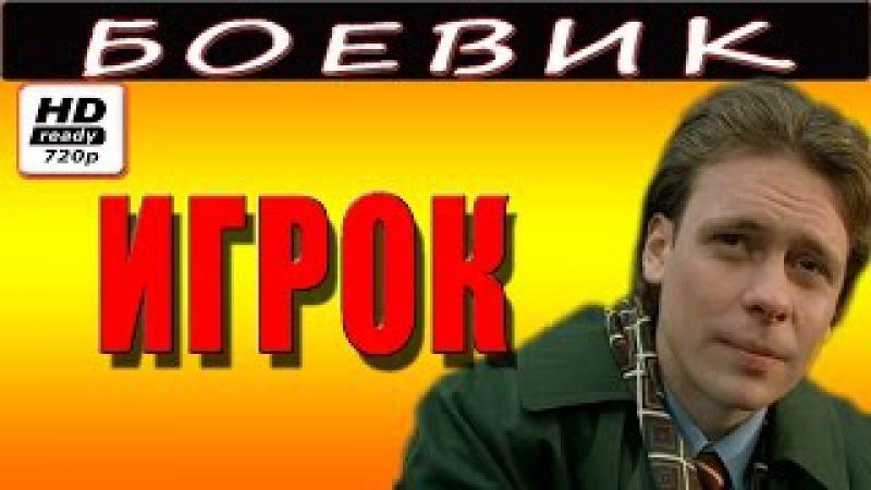 Игрок (2017) БОЕВИКИ 2017