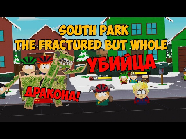 Убийца Дракона! 1 South Park - The Fractured but Whole