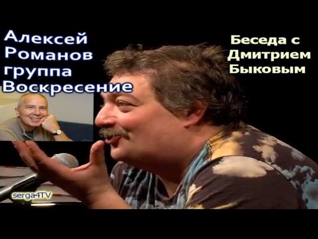 Быков Дмитрий_Алексей Романов (группа Воскресение)_{беседа}