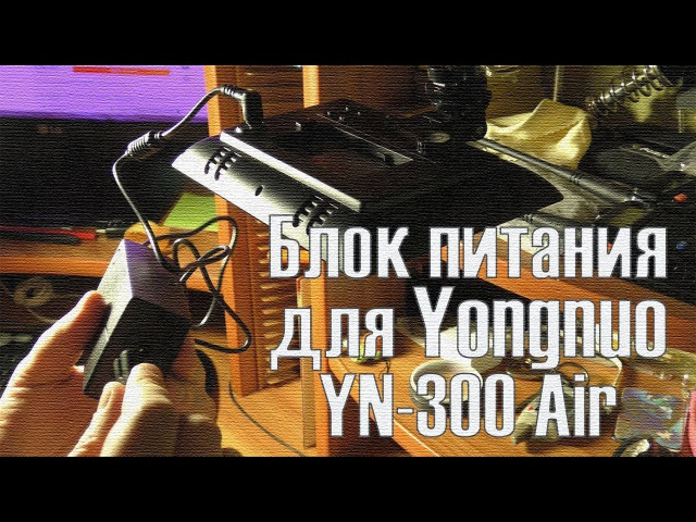 Блок питания для LED светильника Yongnuo YN300 Air Распаковка