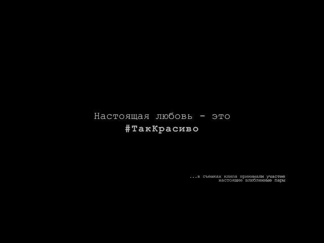 Премьера Сергей Лазарев Так красиво Official Video