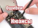 Замена дисплея iPhone 5 ПОДРОБНО, Разборка/Сборка