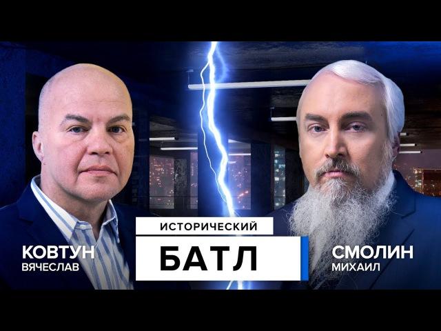 Исторический поединок. Илья Муромец. Ковтун против Смолина