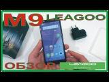 Первые впечатления от LEAGOO M9 на русском языке
