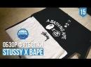 Обзор на футболку Stussy x BAPE от Сгущёнка.Онлайн