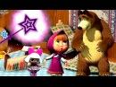 Мультик Маша и Медведь стоп моушен. Волшебное превращение куклы лол сюрприз, рас...