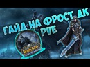 Гайд на фрост дк ПВЕ | Gude frost Death Knight PvE 3.3.5а